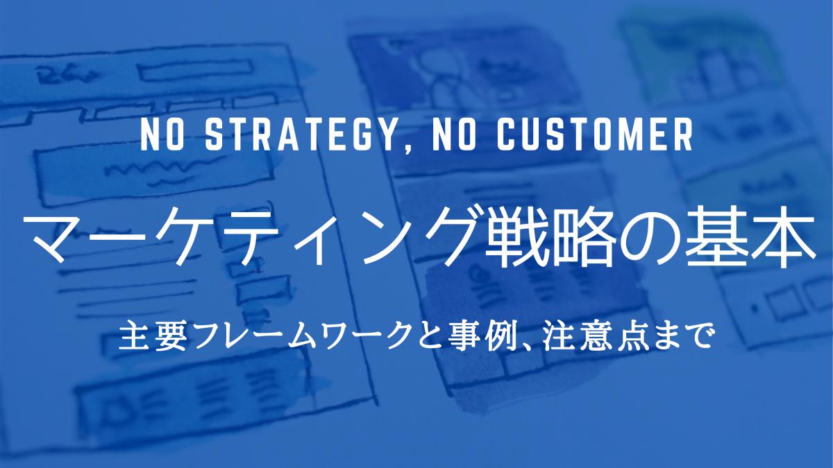 【保存版】マーケティング戦略のキホン-主要フレームワークと事例、注意点まで