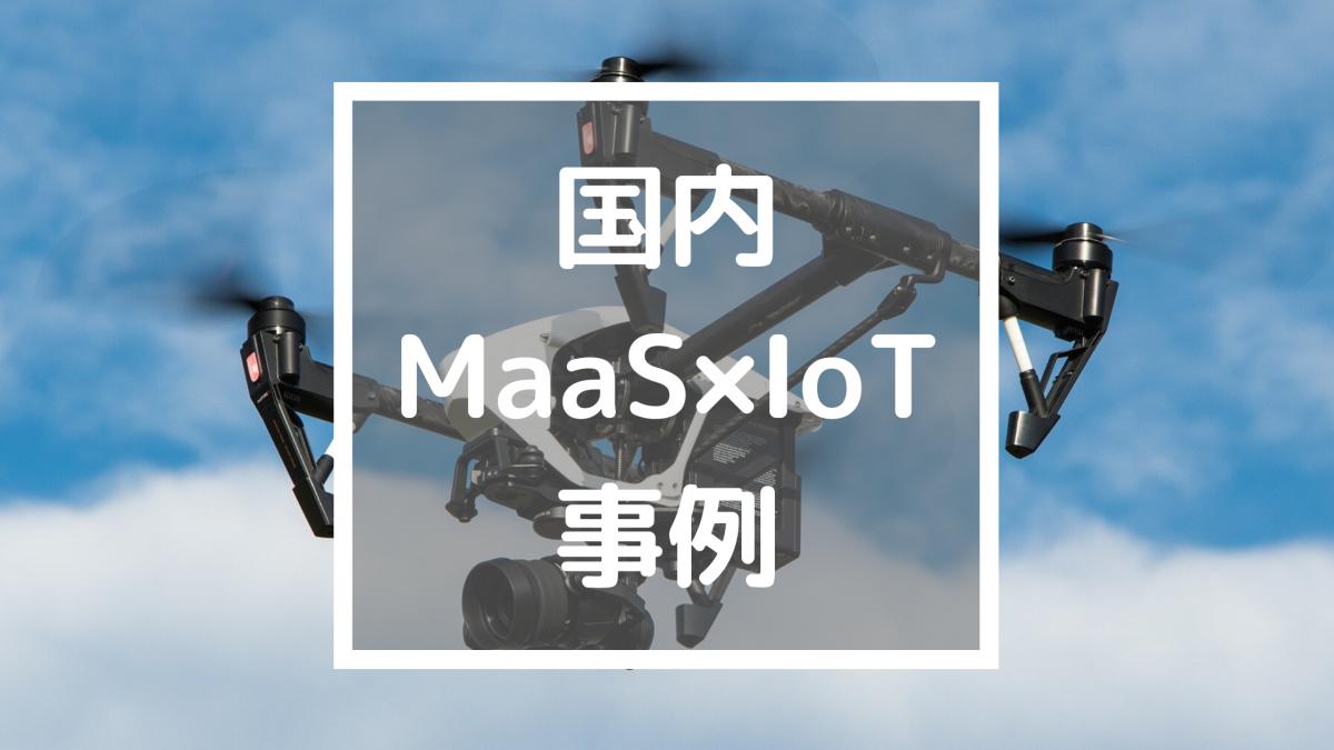 MaaS(Mobile as a Service)×IoTの国内活用事例まとめ┃2020年