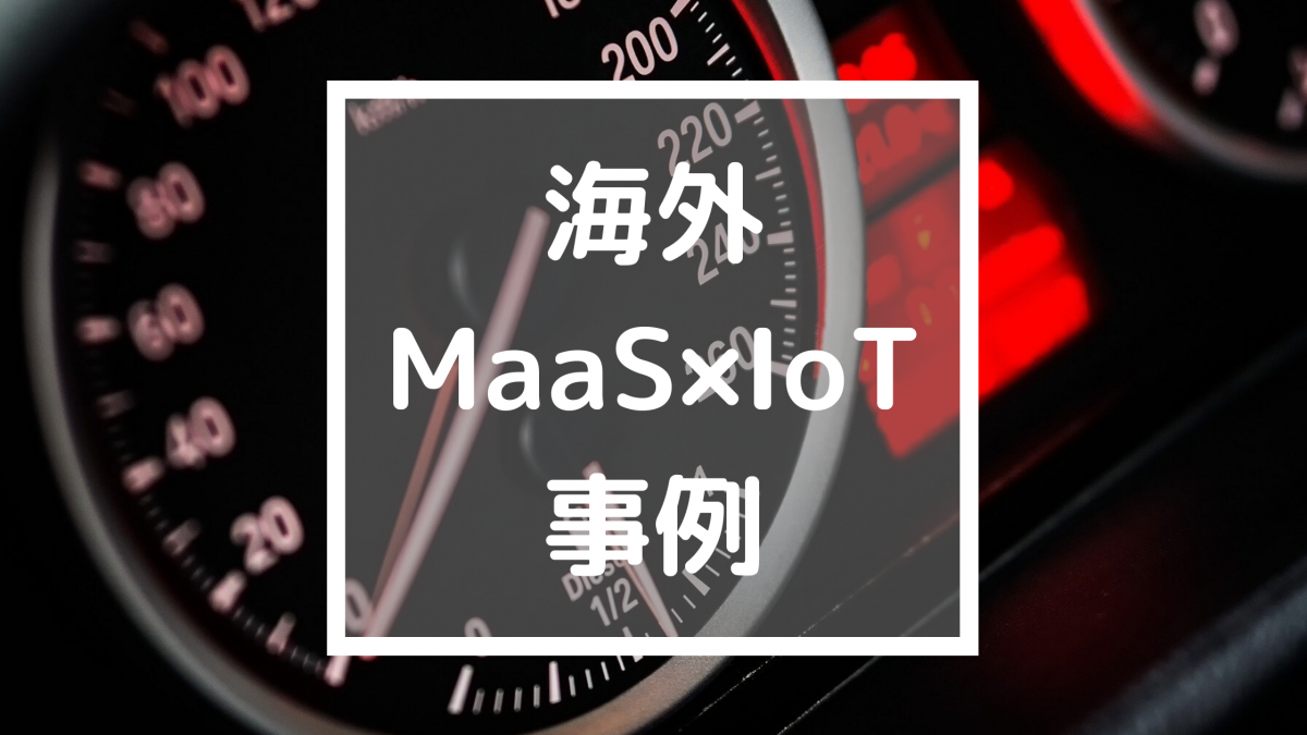 MaaS(Mobile as a Service)×IoTの海外活用事例まとめ┃2020年