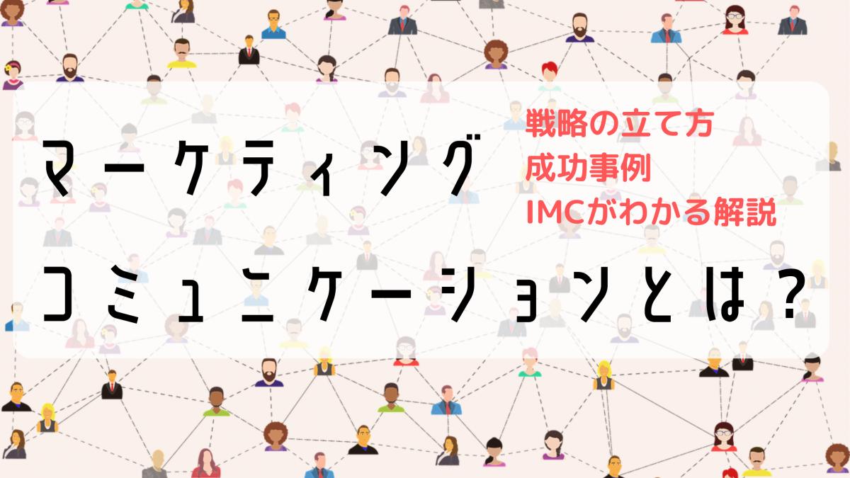 マーケティングコミュニケーションとは?戦略の立て方やIMCの解説まで