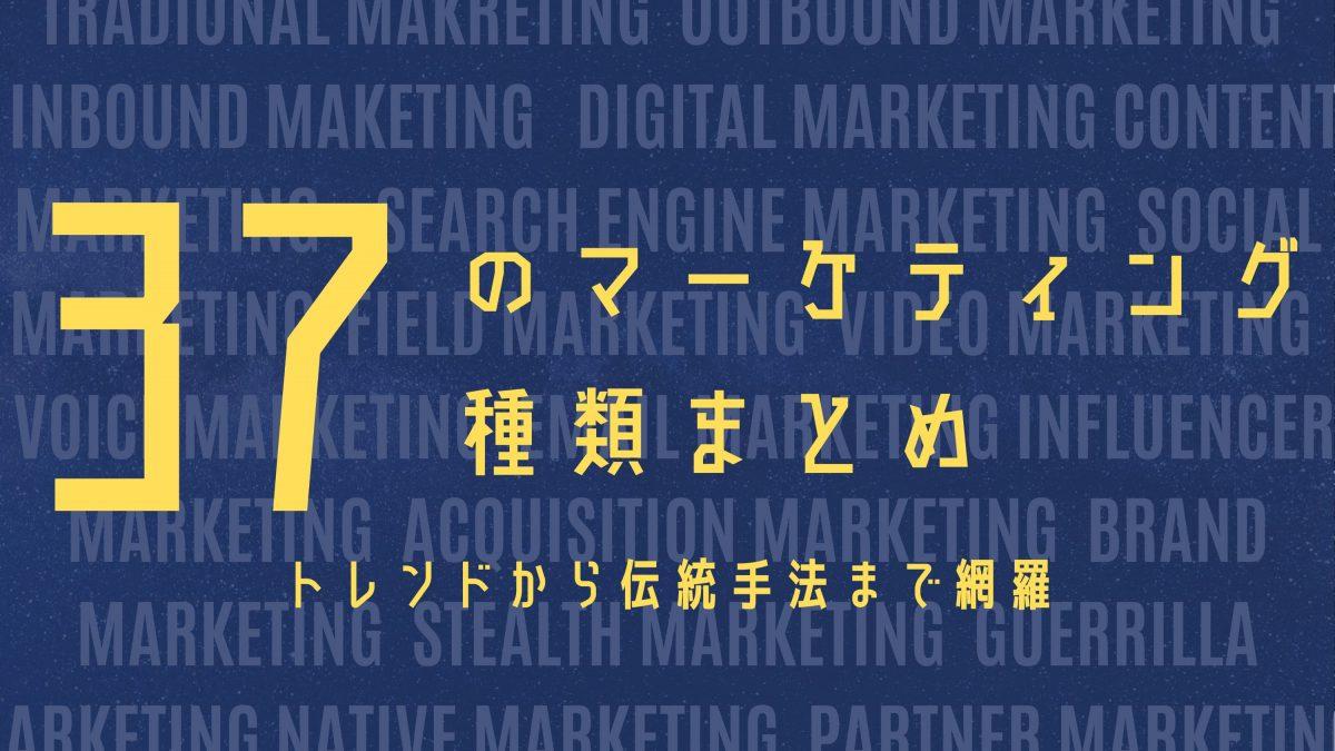 【保存版】37のマーケティング種類まとめ-トレンドから伝統手法まで網羅