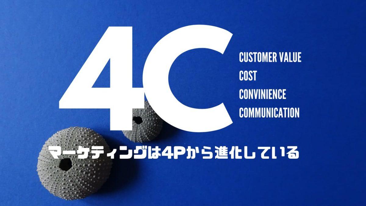 4Cとは?マーケティングは4Pから進化している-事例や比較で解説