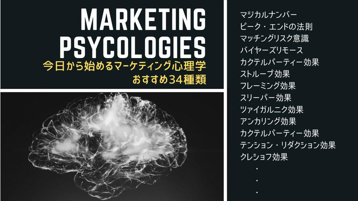 【リスト】今日から始めるマーケティング心理学-おすすめ34種+αを紹介