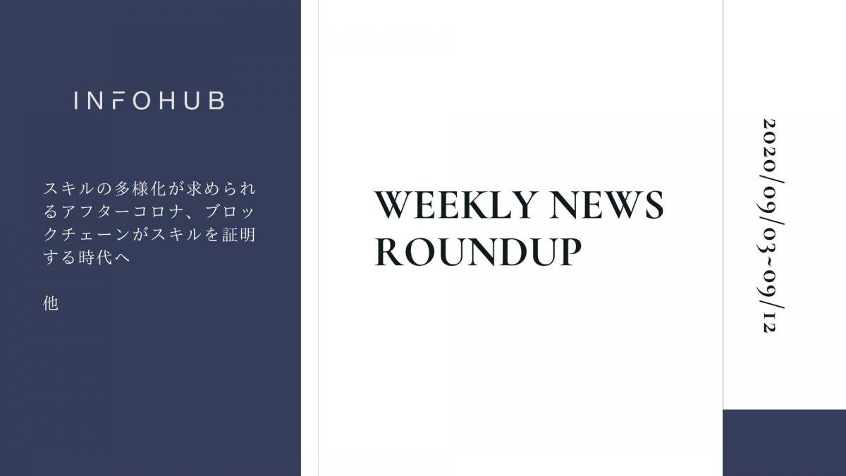 【週間ラウンドアップ】INFOHUBで注目を集めた10の記事を紹介|9/03~9/11