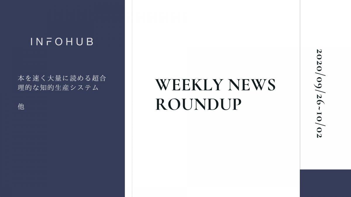 【週間ラウンドアップ】INFOHUBで注目を集めた10の記事を紹介|9/26~10/2