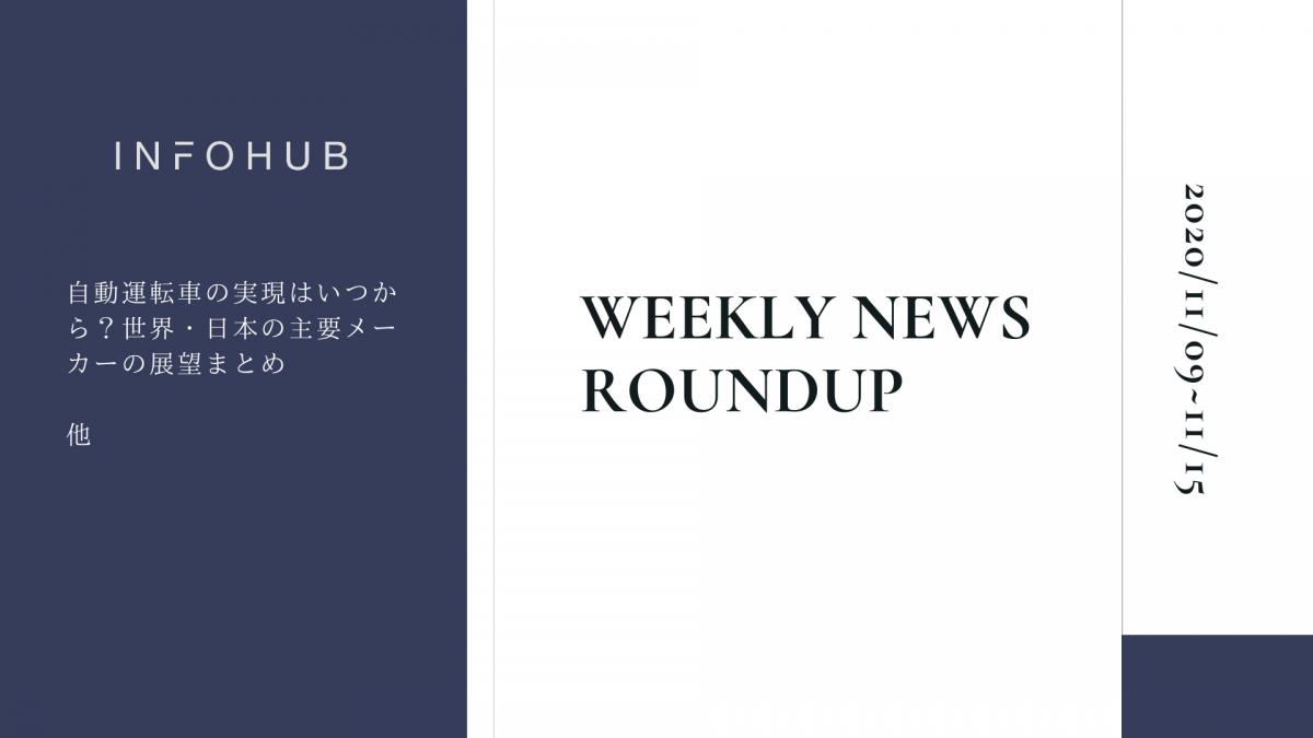【週間ラウンドアップ】INFOHUBで注目を集めた10の記事を紹介|11/9~11/15