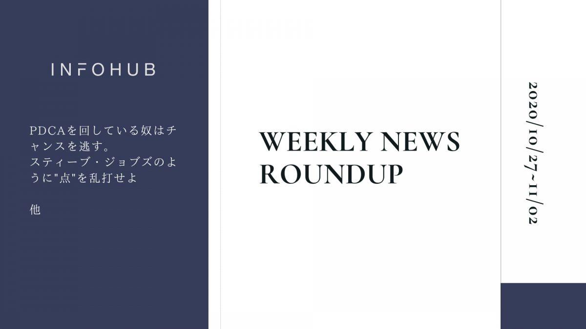 【週間ラウンドアップ】INFOHUBで注目を集めた10の記事を紹介|10/27~11/2