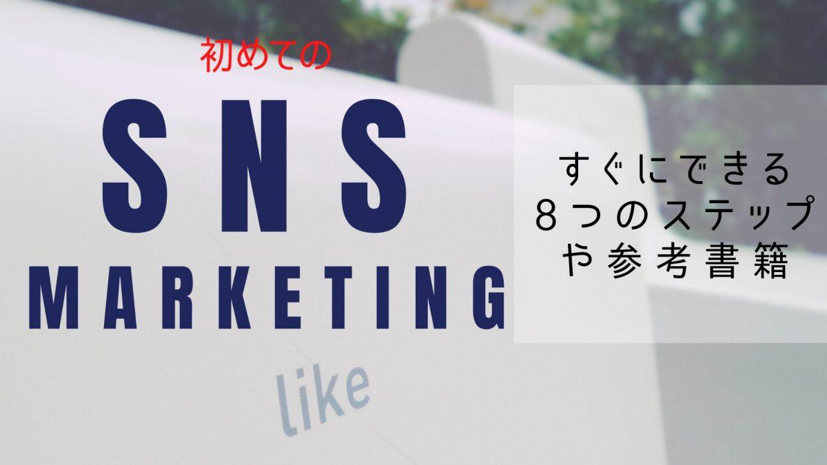 初めてのSNSマーケティング-すぐに実行できる8つのステップや書籍を紹介