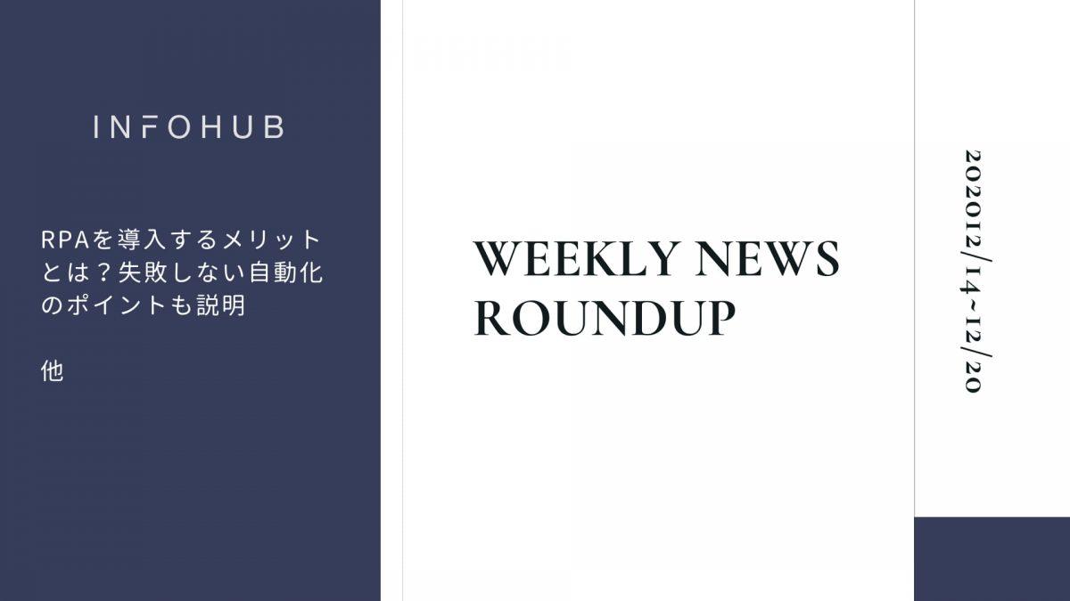 【週間ラウンドアップ】INFOHUBで注目を集めた10の記事を紹介|12/14~12/20
