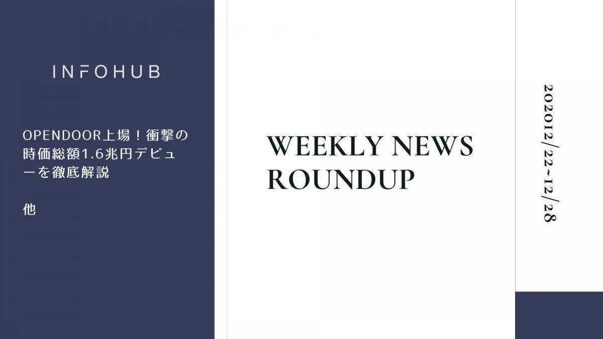 【週間ラウンドアップ】INFOHUBで注目を集めた10の記事を紹介|12/22~12/28