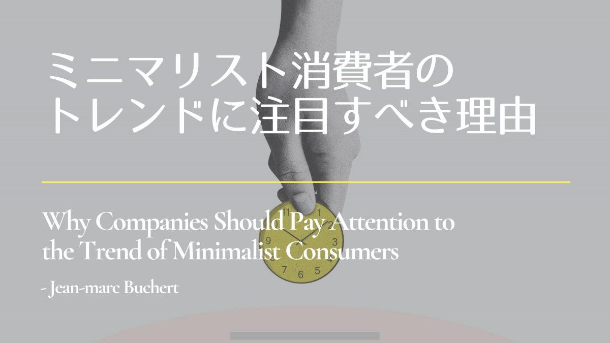 ミニマリスト消費者のトレンドに注目すべき理由-時間と意識を取り戻す新世代