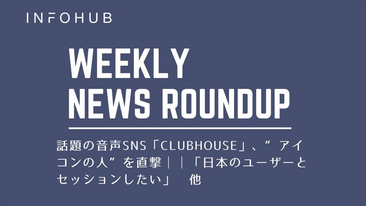 【週間ラウンドアップ】INFOHUBで注目を集めた10の記事を紹介 1/25~1/31