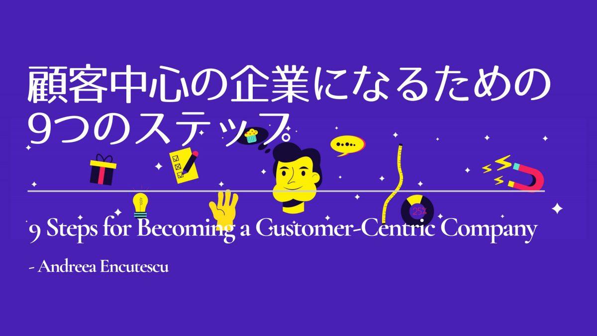 顧客中心の企業になるための9つのステップ