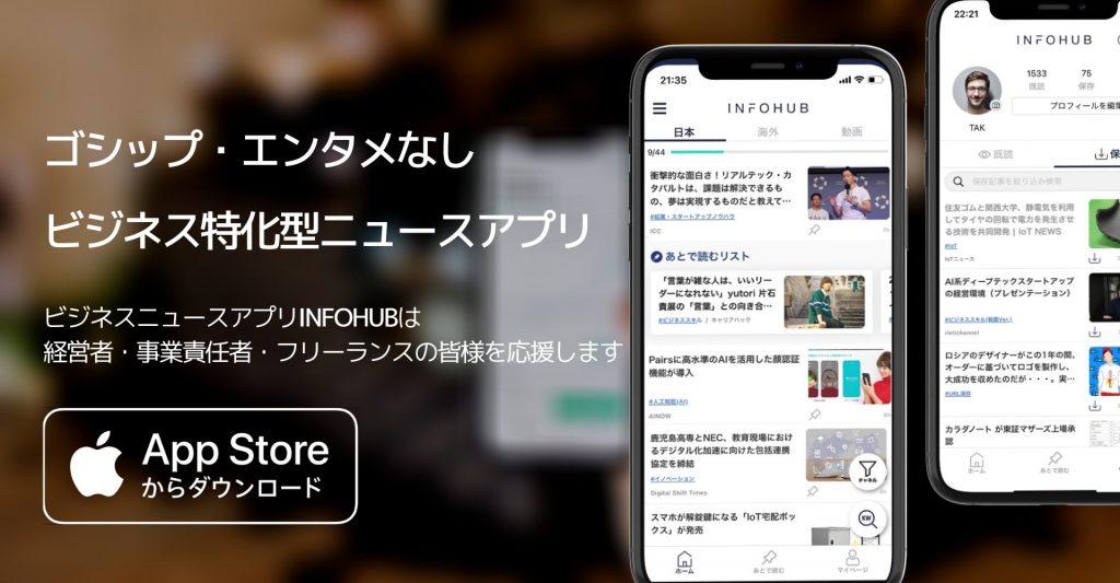 あなたのビジネスに役立つニュースアプリ『INFOHUB』をダウンロードしよう