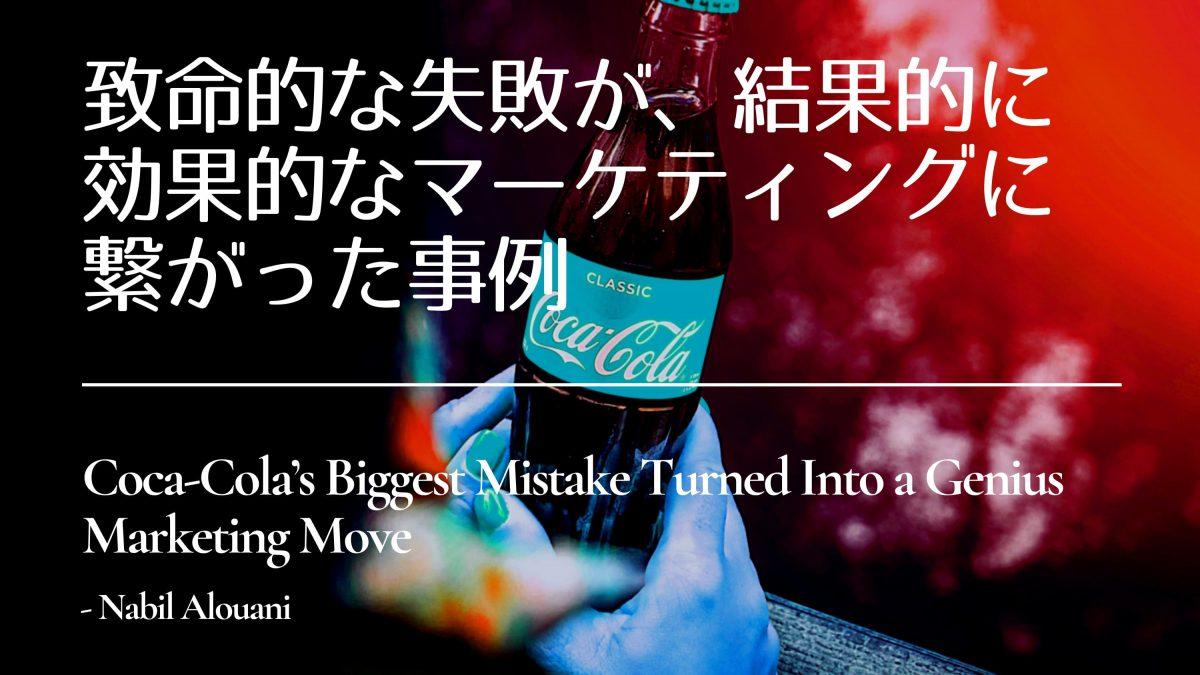 致命的な失敗が結果的に天才的なマーケティングに繋がったコカ・コーラの事例