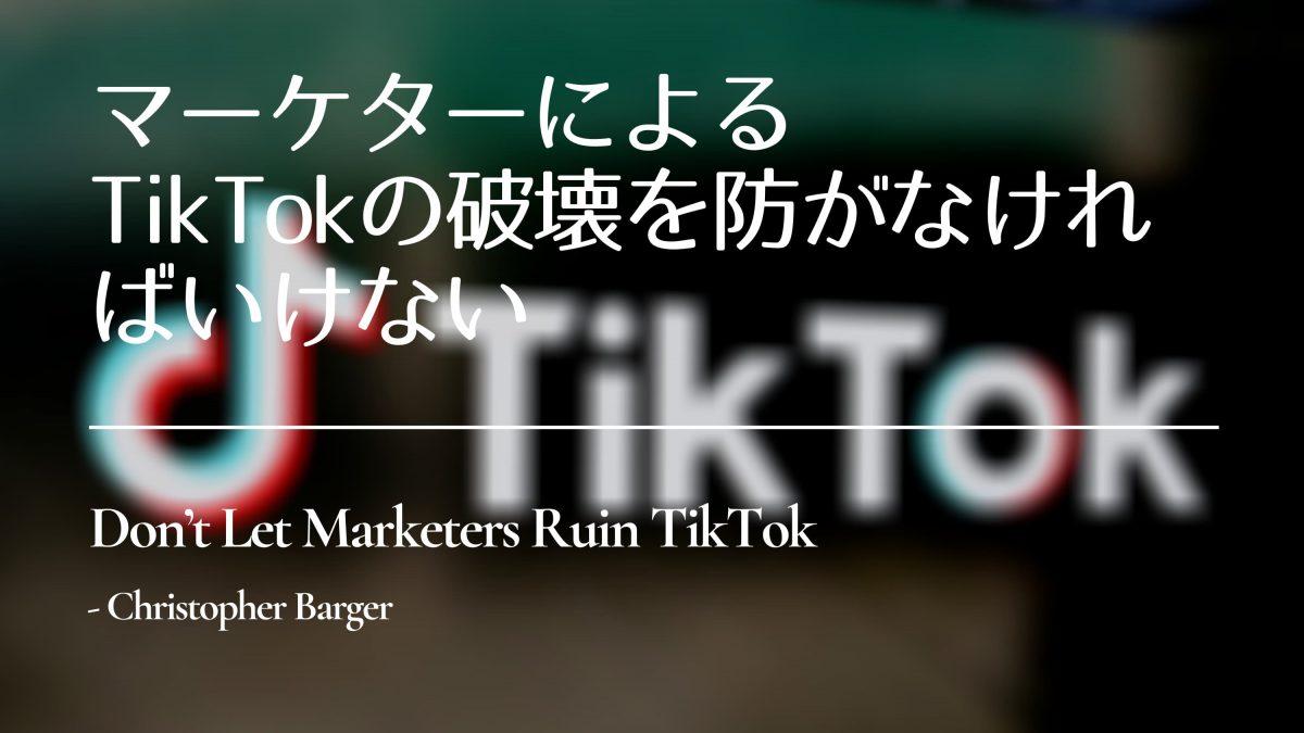 マーケターによるTikTokの破壊を防がなければいけない