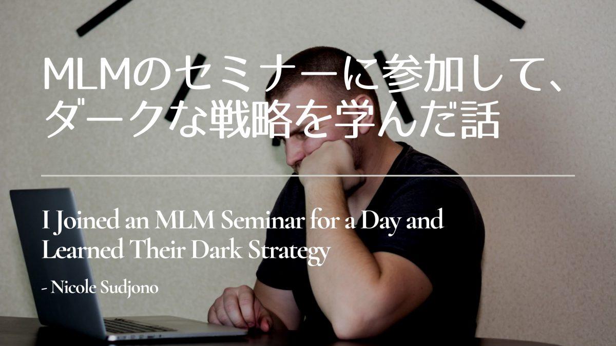 MLMのセミナーに参加して、ダークな戦略を学んだ話-そこから見えてきたマルチ商法の強さとは