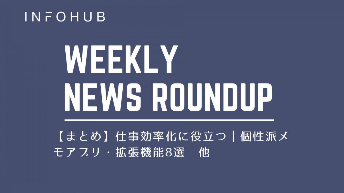 【週間ラウンドアップ】INFOHUBで注目を集めた10の記事を紹介 1/18~1/24
