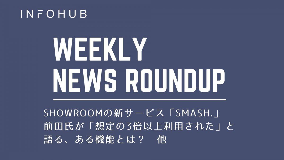 【週間ラウンドアップ】INFOHUBで注目を集めた10の記事を紹介|1/11~1/17