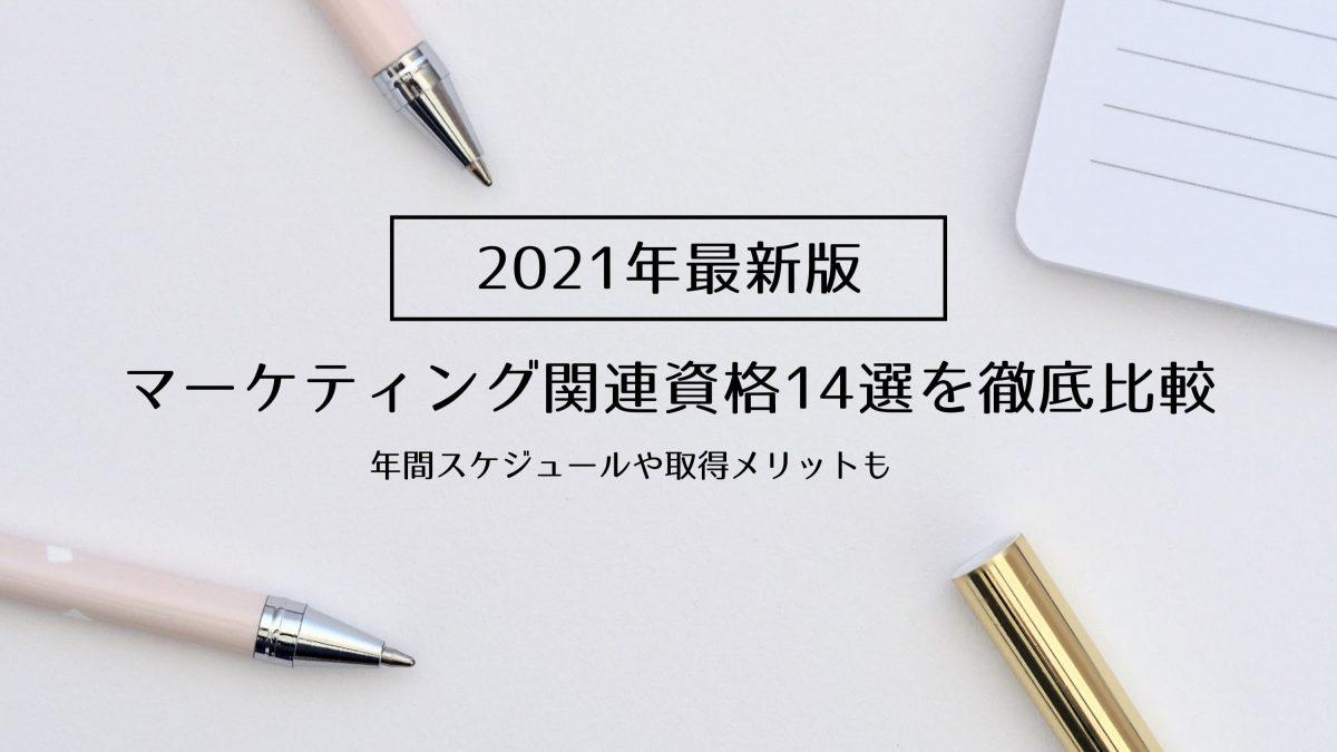 【2021年版】マーケティング関連資格14つを徹底比較-年間スケジュールや取得メリットも