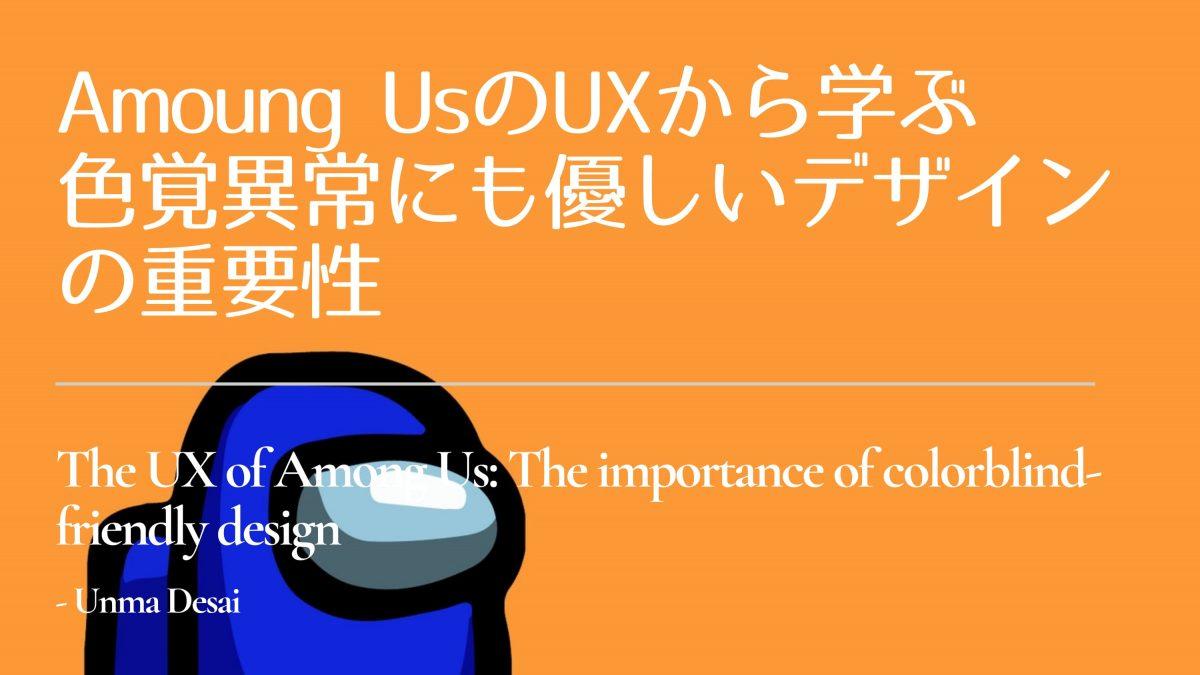 Amoung UsのUXから学ぶ、色覚異常にも優しいデザインの重要性