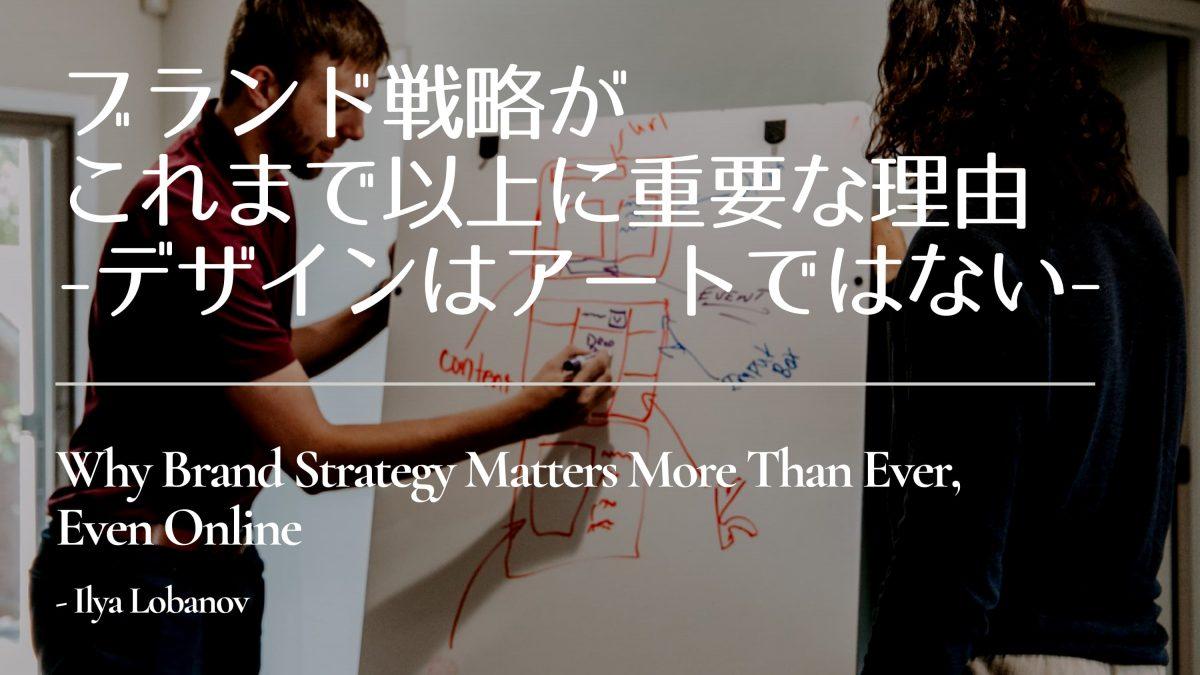 ブランド戦略がこれまで以上に重要な理由-18年間で学んだ「デザインはアートではない」という教訓
