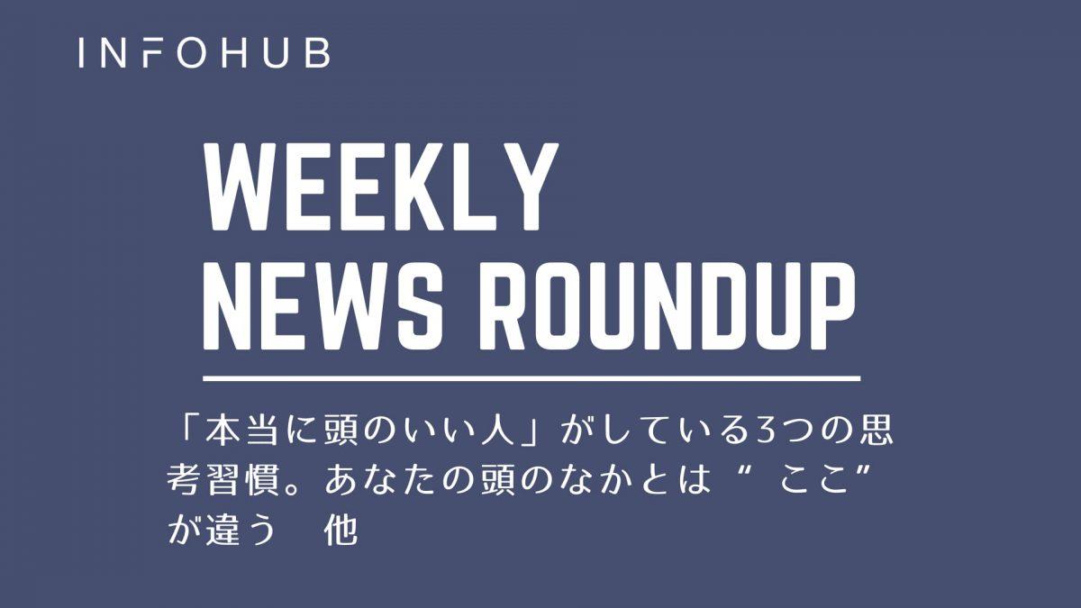 【週間ラウンドアップ】INFOHUBで注目を集めた10の記事を紹介|2/1~2/7
