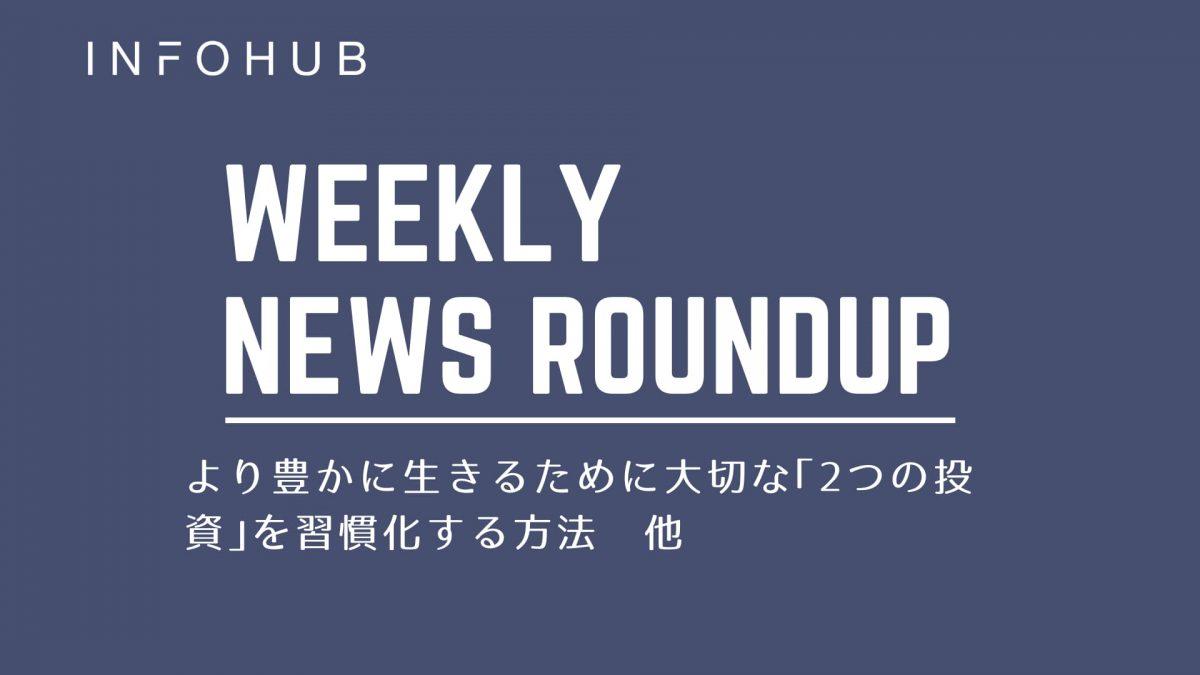 【週間ラウンドアップ】INFOHUBで注目を集めた10の記事を紹介|2/15~2/21