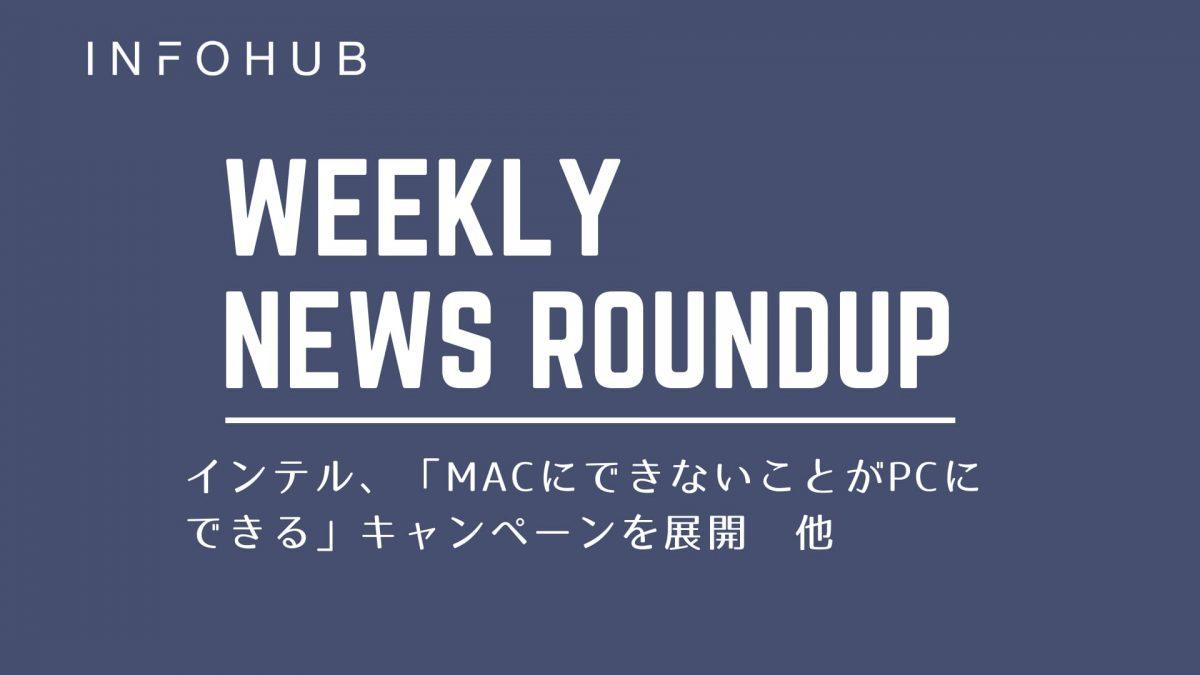 【週間ラウンドアップ】INFOHUBで注目を集めた10の記事を紹介|2/9~2/15