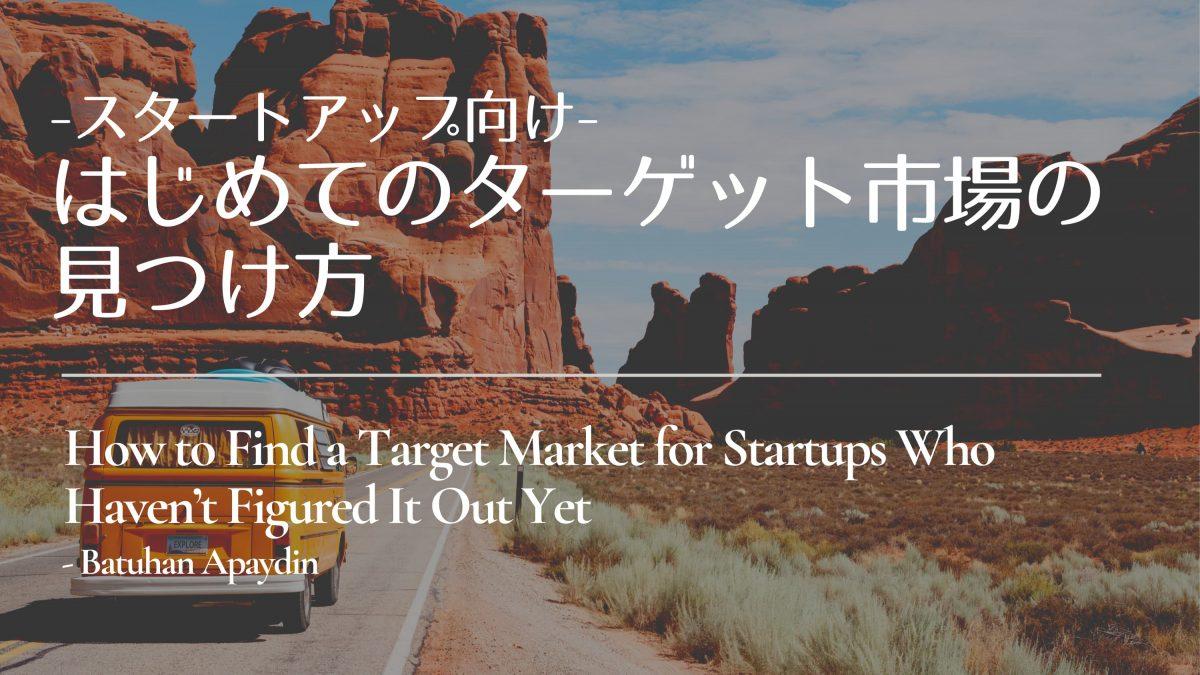 【スタートアップ向け】はじめてのターゲット市場の見つけ方