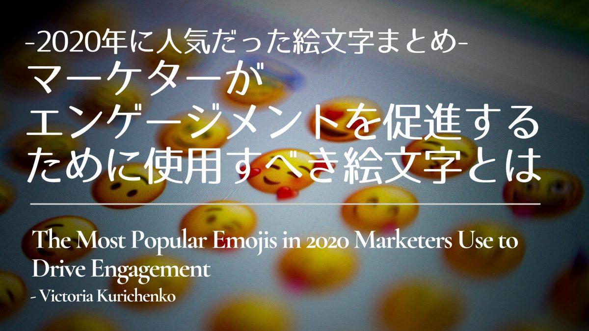 【2020年に人気だった絵文字まとめ】マーケターがエンゲージメントを促進するために使用すべき絵文字とは