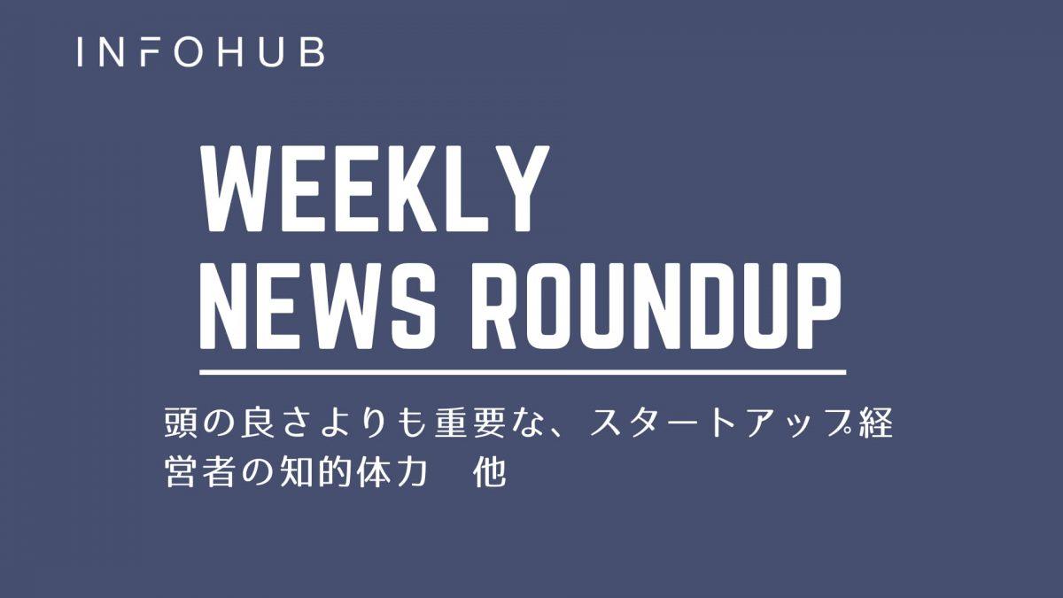 【週間ラウンドアップ】INFOHUBで注目を集めた10の記事を紹介|2/22~2/28