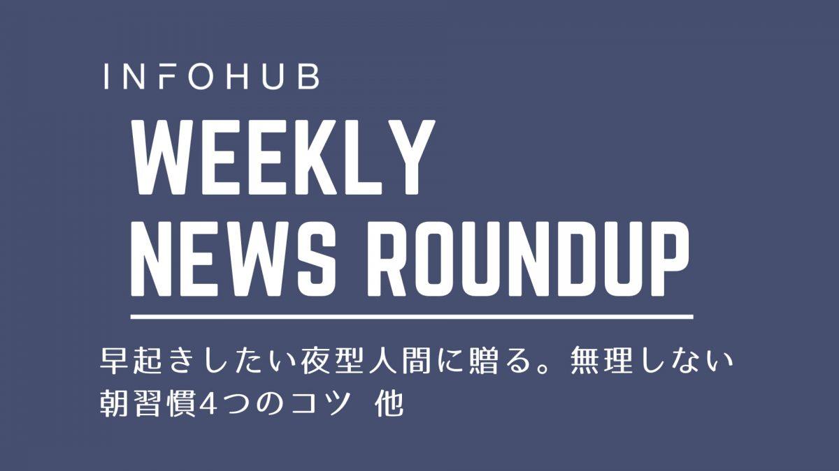 【週間ラウンドアップ】INFOHUBで注目を集めた10の記事を紹介|3/2~3/8