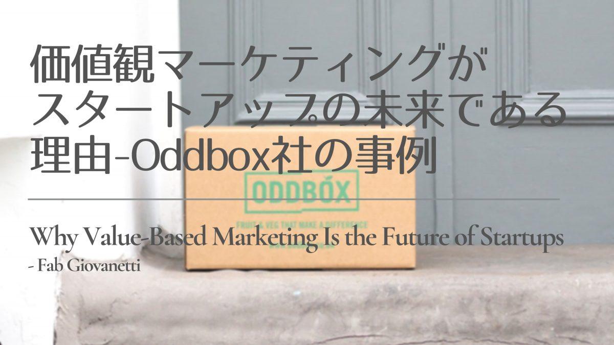 価値観マーケティングがスタートアップの未来である理由-Oddbox社の事例