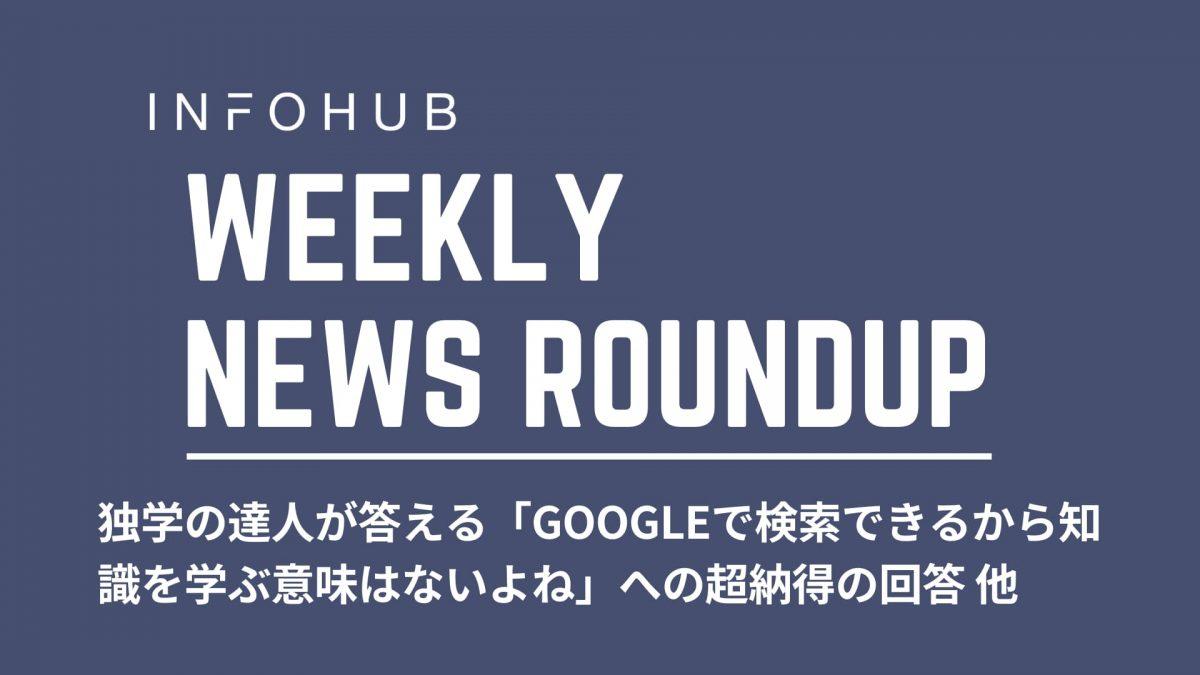 【週間ラウンドアップ】INFOHUBで注目を集めた10の記事を紹介|4/19~4/25