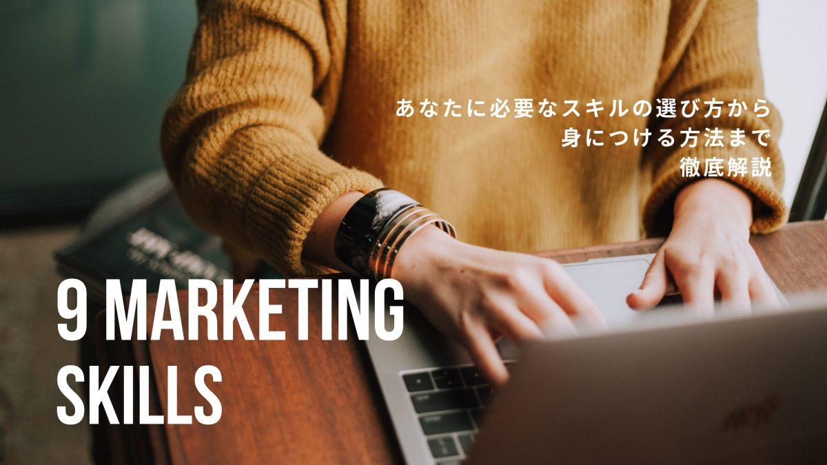 【経験者も必読】マーケティングで重要なスキル9つと選び方を徹底解説