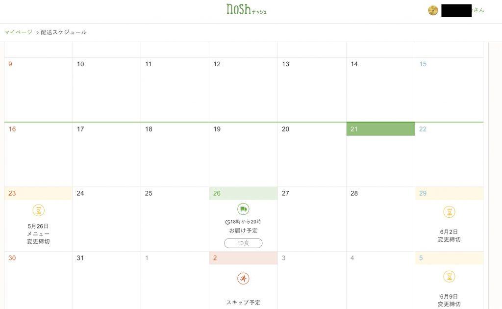 noshカレンダー