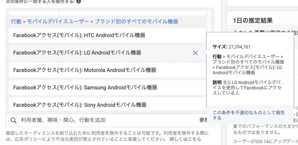 Facebook,Instagram広告でのiPhoneユーザーターゲット出稿のための設定2