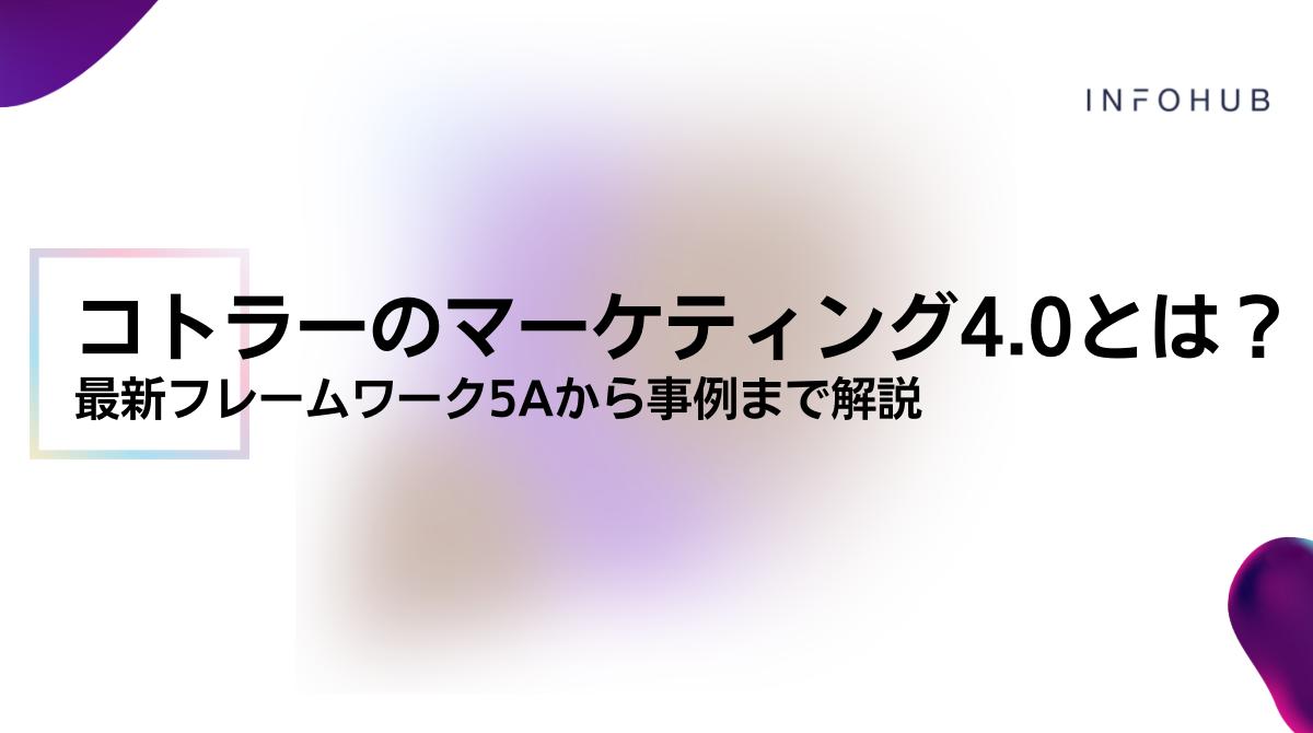 コトラーのマーケティング4.0とは?最新フレームワーク5Aから事例まで解説