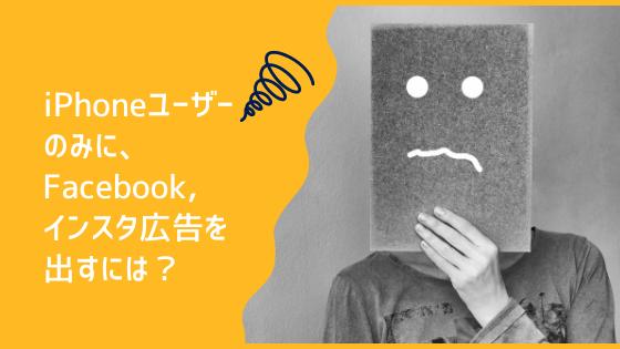 Facebook,Instagram広告でiPhoneユーザーだけに広告を出稿したい場合のターゲティング設定