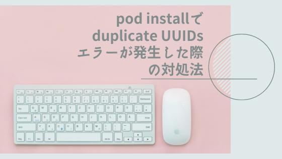 pod installでduplicate UUIDsエラーが発生した際の対処法